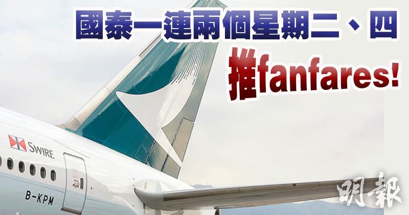 國泰一連兩個星期二、四推fanfares 首輪優惠210元飛台北