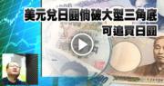 美元兌日圓倘破大型三角底 可追買日圓