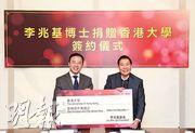 恒地主席李兆基(右)又再找數,由李兆基基金捐出1.5億元,將用作港大成立智慧科學研究院之用。