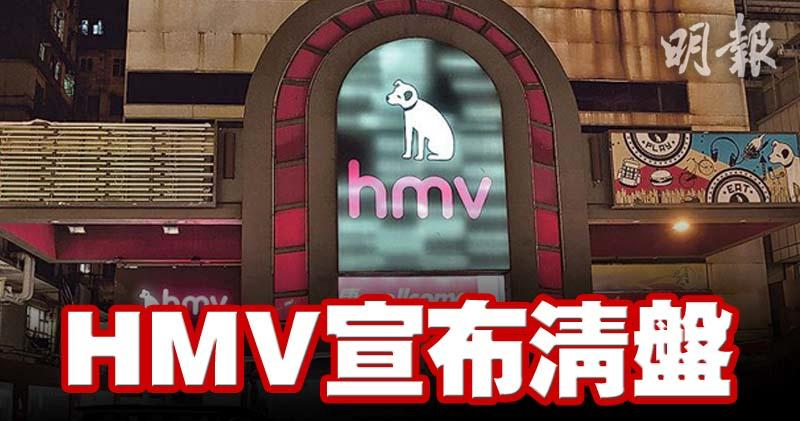 HMV宣布自願清盤 臨時清盤人:尋找新投資者重開