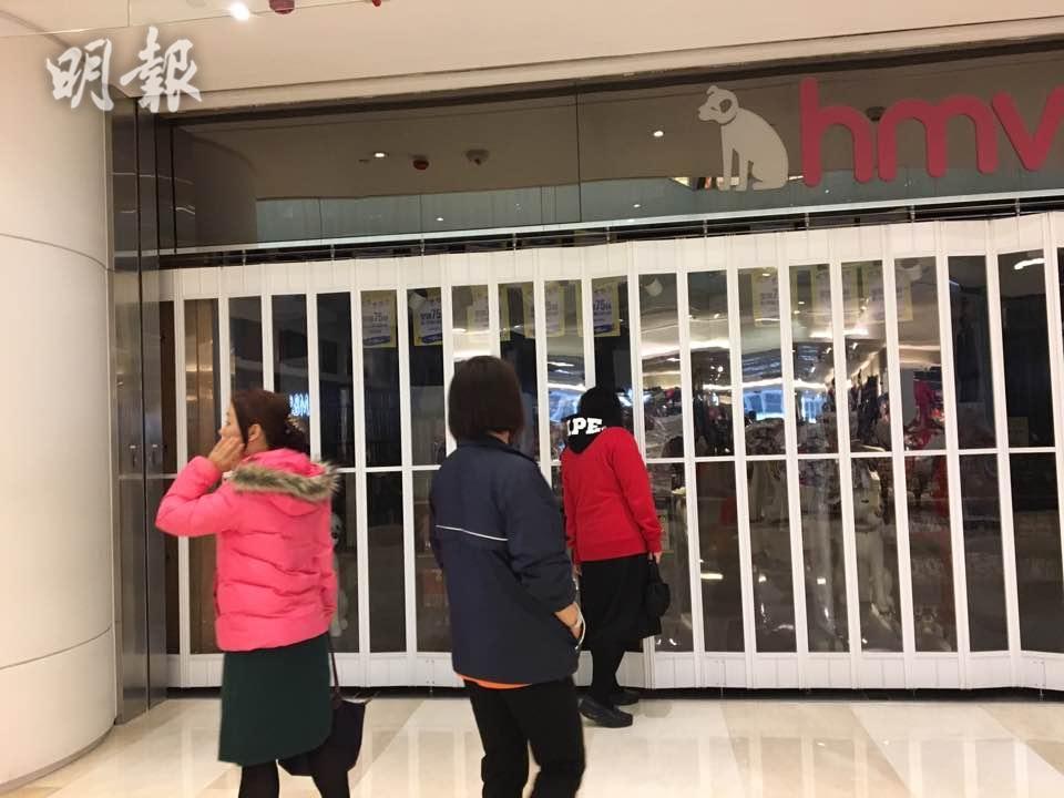 位於尖沙咀的HMV店亦已「落閘」。(蕭嘉聰攝)