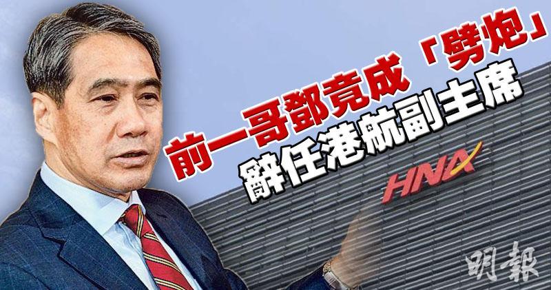 鄧竟成已辭任港航副主席:想多啲時間畀自己