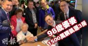 98歲婆婆1500萬購3房