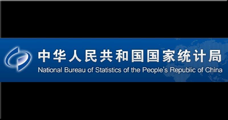 廣東省暫停發布PMI  國統局:涉違規行為