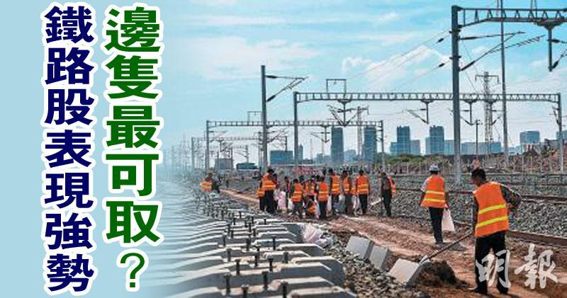 國家加快基建審批 鐵路股邊隻最可取?