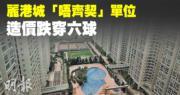 麗港城銀主盤失守600萬元 低市價3成