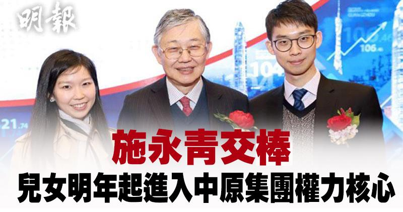 施永青兒女明年起分任中原副主席及利嘉閣主席。右起:施俊嶸,施永青,施慧勤。