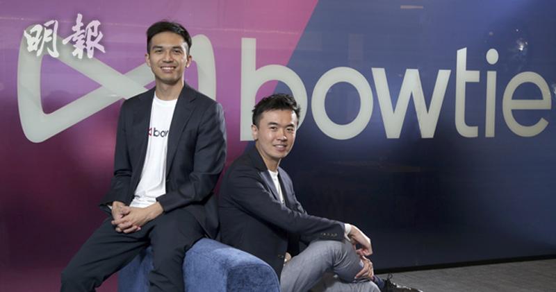 Bowtie聯合創辦人及聯合行政總裁顏耀輝和陳鯤宇。