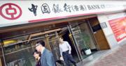 中銀香港維持最優惠利率不變