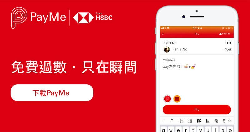 PayMe明年初推出商用版 每宗交易費1.5%