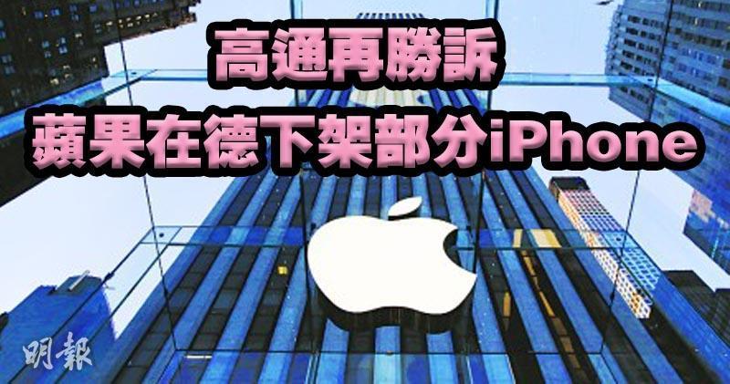 高通再勝訴,蘋果將在德國下架部分iPhone。