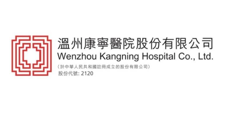 康寧醫院斥1628萬元人幣,收購兩家山東醫院股權。