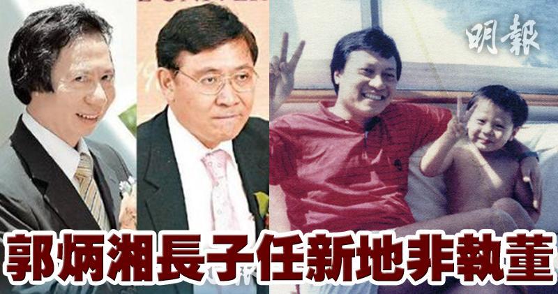 郭炳湘長子郭基俊任新地非執董。圖為郭炳湘紀念刊內照片。