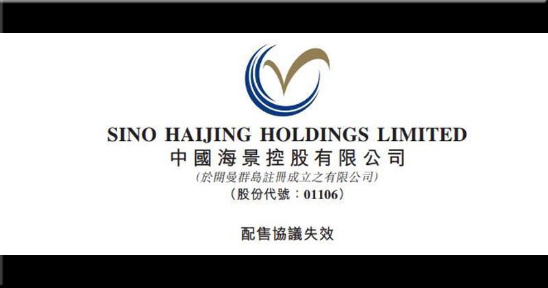 中國海景配售協議失效