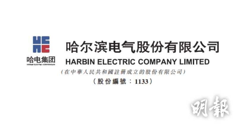 哈爾濱電氣獲溢價逾82%提私有化。