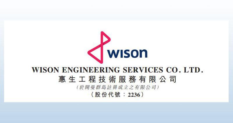 惠生工程新合同總值按年飊升。