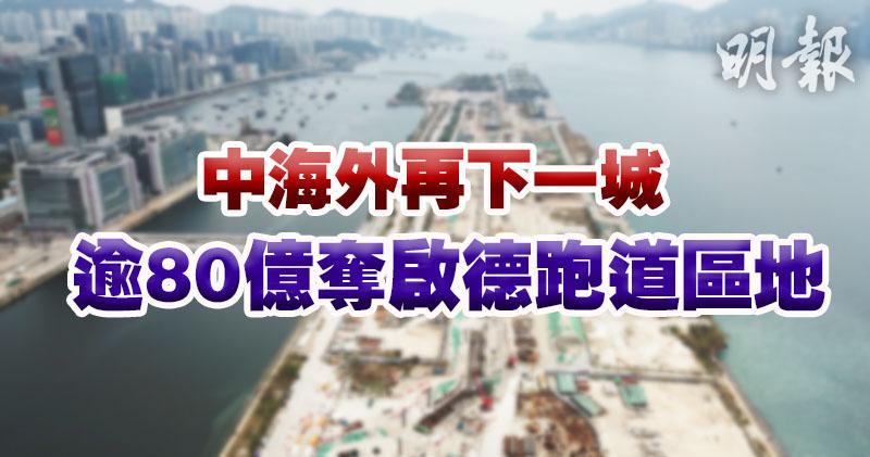 中海外逾80億奪啟德跑道區地。