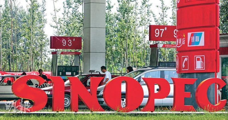 中金:中石化投資虧損或影響派息 末季煉油料蝕150億