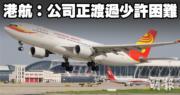 港航首開腔,承認公司正渡過少許困難 「鄧SIR走唔等於公司冧」。