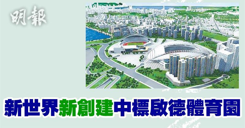 新世界新創建中標啟德體育園 造價近300億元