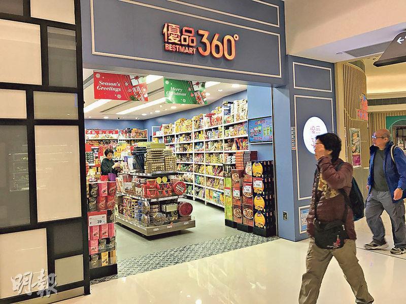 全港第二大連鎖零食店優品360現正招股,計劃在上市後4年多開76間店舖,當中72間用集資所得開設。圖為優品360門店。(明報記者攝)