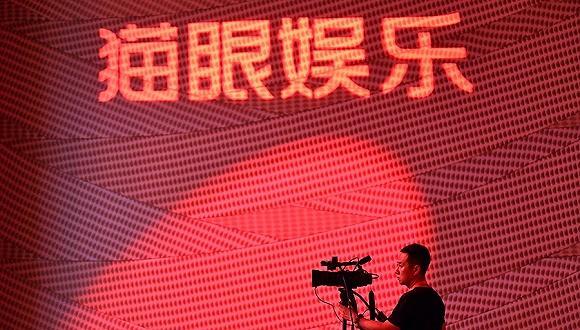 傳貓眼娛樂明路演 最快月內上市 籌約30億