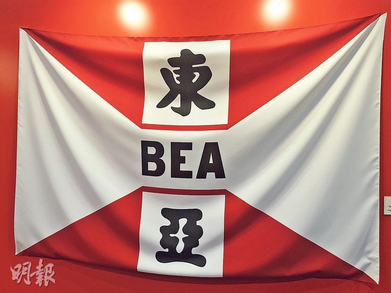 原來東亞銀行都有佢哋嘅銀行行旗,1930年代每日都係總行頂樓升旗,而股東會上亦會懸掛呢支旗幟,但據聞到60年代就無用呢支旗。