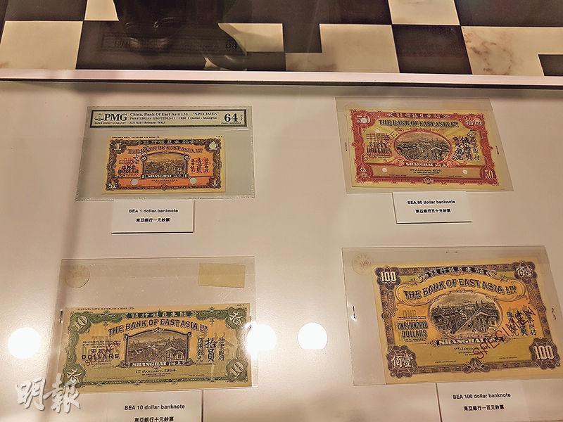 原來東亞銀行都有諗過出銀紙! 不過唔係香港總行,而係1920年代的上海分行。展覽展出東亞當時計劃係中國發行的鈔票樣本,不過1935年國民政府計劃改革貨幣制度由政府指定嘅銀行發行貨幣,計劃因此取消。