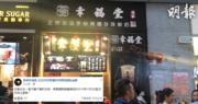 幸福堂銅鑼灣店(資料圖片)