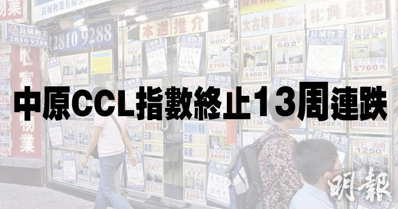 CCL指數終止13周連跌 新界西先反彈 2周升1.72%
