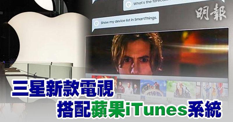 三星新推電視產品將支援蘋果iTunes節目系統