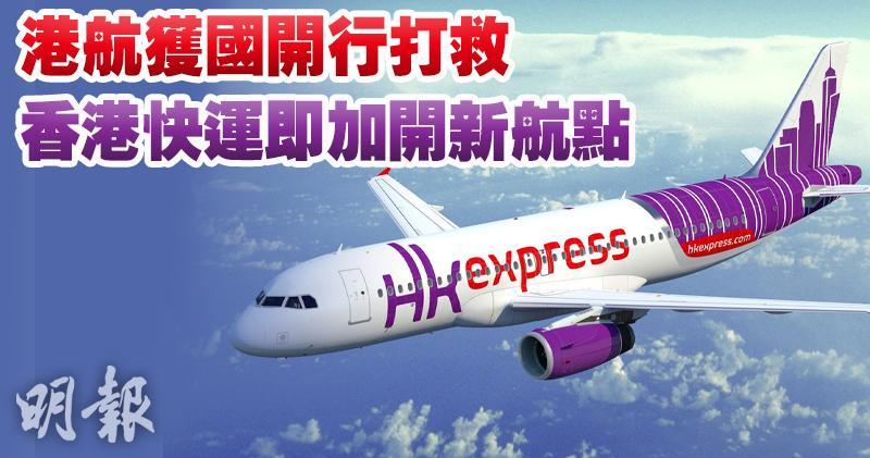 香港快運宣布加開新航點