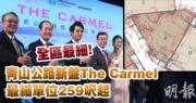 The Carmel剛上樓書 最細開放式259呎起