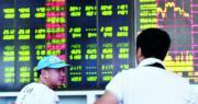 內地股市終止二連揚 滬指收跌0.26%