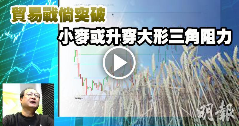 貿易戰倘突破 小麥或升穿大形三角阻力