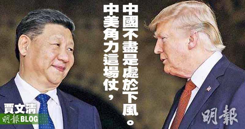中國未必在下風