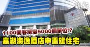嘉湖海逸酒店申重建住宅 供5000伙(圖片來源:嘉湖海逸酒店官網/明報製圖)