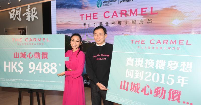 THE CARMEL首批50伙不設折扣 實呎9488元起(劉焌陶攝)