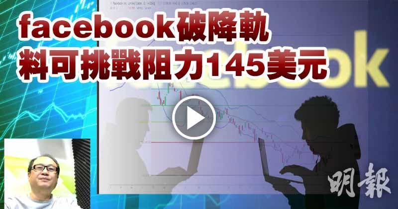 facebook破降軌 料可挑戰阻力145美元