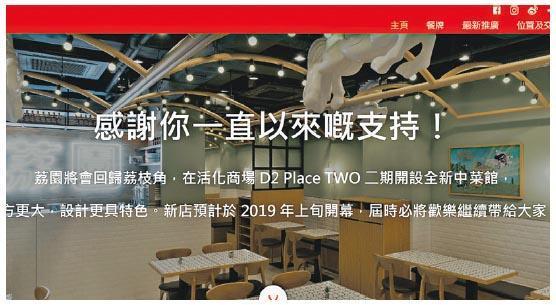 荔園茶餐廳網頁資料顯示,荔園將回歸荔枝角,並開設中菜館。
