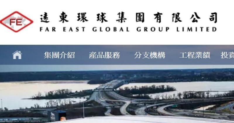 遠東環球去年新簽合約超標至47.9億元。