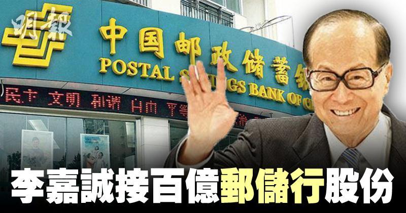 李嘉誠接貨郵儲行 規模近百億元