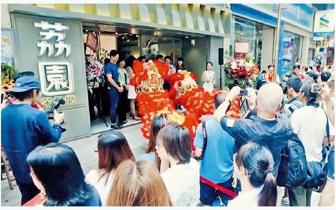 荔園茶餐廳開幕當日,舉行大型醒獅表演,成功吸引不少市民駐足圍觀,更邀來袁詠儀、森美等演藝名人參與剪綵。
