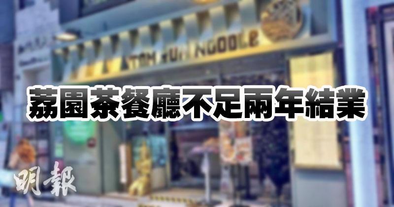 加連威大廈地舖現已轉作營運泰國菜館,而2017年開業的荔園茶餐廳則於上月結業。(甘潔瑩攝)