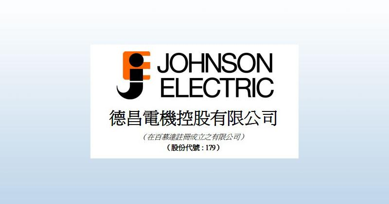 德昌電機首9個月營業額升4%。