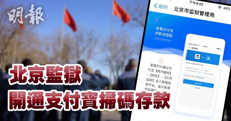支付寶接入北京監獄 家屬直接掃碼存款(網上截圖)