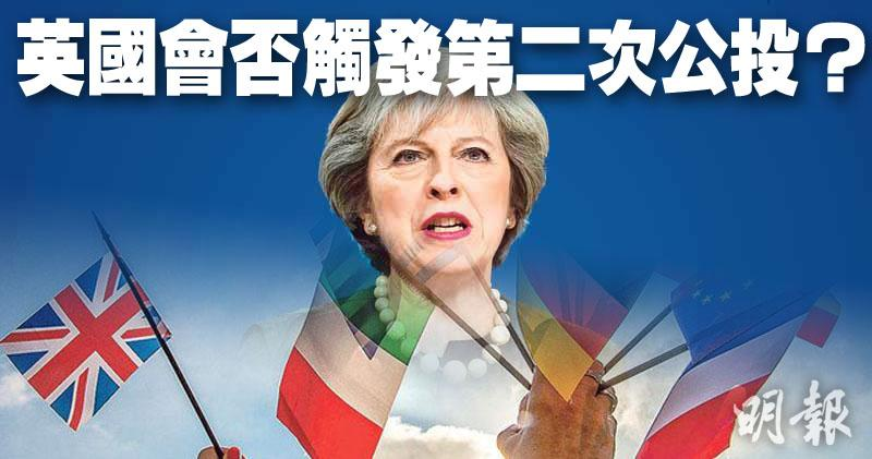 文翠珊能否繼續執政明揭盅 英國或面臨第二次公投?