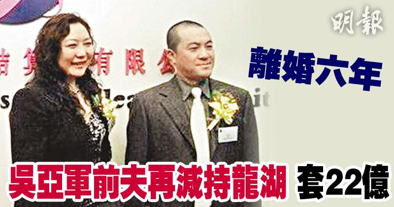 吳亞軍前夫蔡奎減持龍湖1億股 套現22.3億元。