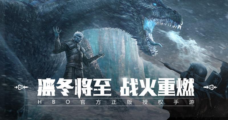 手遊《權力的遊戲》料4月與劇集同步推 騰訊升近2%