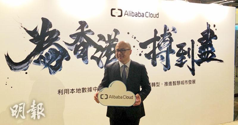 阿里雲加入香港智慧城市聯盟